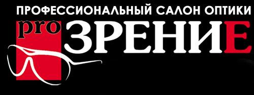 Профессиональный салон оптики PROЗРЕНИЕ